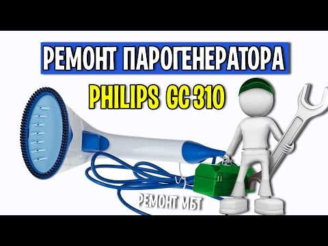 Парогенератор Philips GC310 ремонт