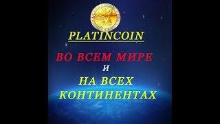 #Platincoin во всем мире и на всех континентах.