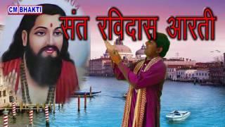 Shri Rvidas Ji Ki Aarti