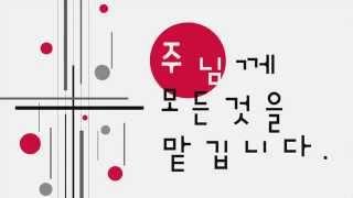 주님께 모든 것을 맡깁니다 - Sunhae IM, Kee-Chang SONG [Guide Us, We Surrender Ourselves To You.]