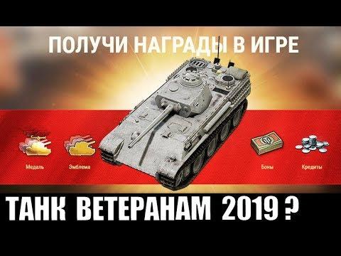 ТАНК - НАГРАДА ВЕТЕРАНАМ WoT 2019? ЧТО ПОДАРЯТ в World of Tanks?
