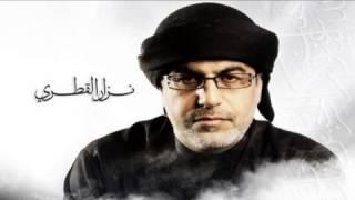نزار القطري خادم الحسين اصدار دستور العشق تحميل MP3