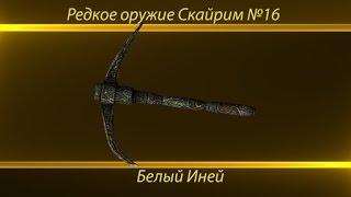 Редкое оружие : Skyrim. №16 Белый Иней
