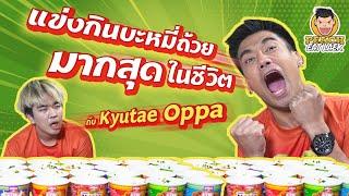 แข่งกินบะหมี่นิสชิน...กับ Kyutae Oppa!! EP56 ปี2   PEACH EAT LAEK