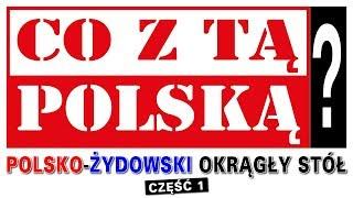Polsko-Żydowski Okrągły Stół – Leszek Bubel i Bolesław Szenicer, cz. 1