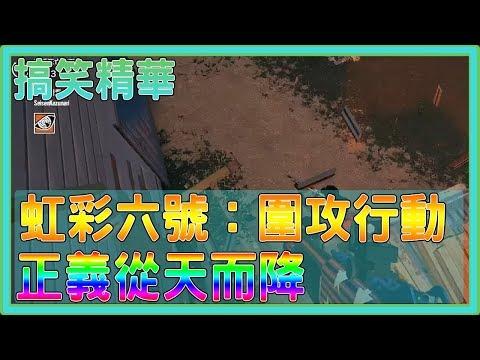 【翔龍實況】虹彩六號 搞笑精華 ➽正義從天而降