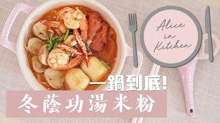Alice In Kitchen。超簡易、一鍋到底!特濃🦐蝦湯🦐冬蔭功米粉