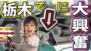 栃木観光におすすめの牧場那須りんどう湖レイクビュー2入場→ジュニアサーキット編