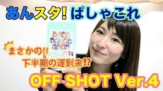 あんスタぱしゃこれOFFSHOT1BOX開封!!グッズ開封