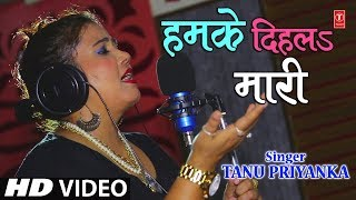 HAMKE DIHLA MARI | Latest Bhojpuri Purvi Video Song 2018 | TANU PRIYANKA | T-Series HamaarBhojpuri - Download this Video in MP3, M4A, WEBM, MP4, 3GP