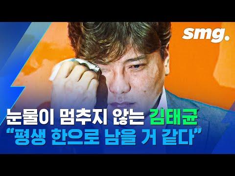 """한화 김태균, 눈물의 은퇴 기자회견 """"팬들한테 우승을 안겨주지 못한 게 평생 한으로 남을 거 같다"""