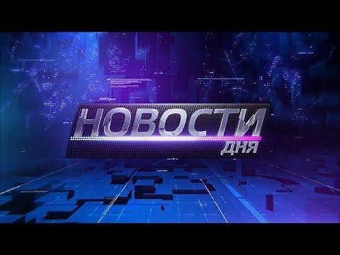 17.10.2017 Новости дня 16:00
