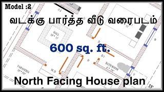 22 X 27 North Facing House Plan   வடக்கு பார்த்த வீடு #northfacinghouse #northfacingplan #tamil