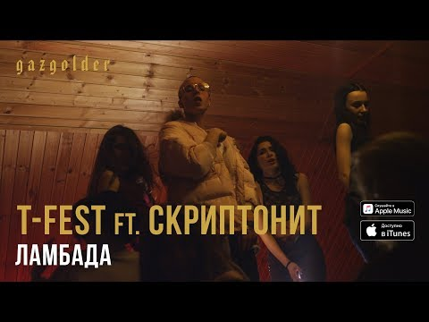 T-Fest Feat. Скриптонит - Ламбада