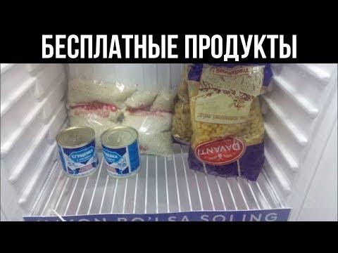 В Ташкенте теперь можно взять бесплатные продукты
