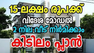 Build  A 15 Lakh Budget 4 Bedroom House | Low Budget House Plans| 15 ലക്ഷം രൂപക്ക് കിടിലം വീട്