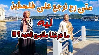 متى رح نرجع على فلسطين ؟ هل رح نستقر بتركيا !!