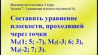 Задача 7. Уравнение плоскости (способ 1). Высшая математика.