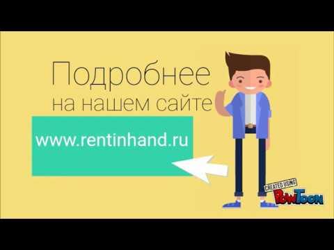 Видеообзор Rent in hand