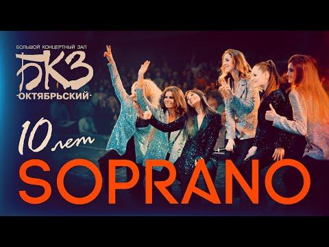 Юбилейный концерт в Санкт-Петербурге | SOPRANO Турецкого