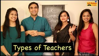 Types Of Teachers In School   | Lalit Shokeen Films |