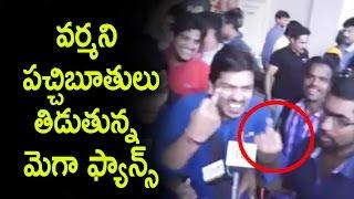 వర్మని  పచ్చిబూతులు తిడుతున్న మెగా ఫ్యాన్స్  Mega Star Chiranjeevi Fans Fires On Ram Gopal Varma