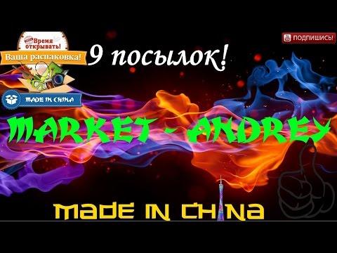 9 посылок Made in China Аliexpress #38 Аliexpress