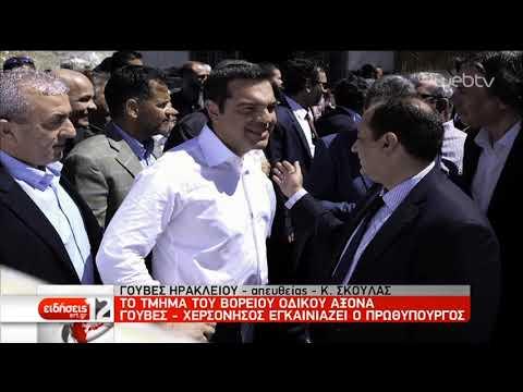 Διήμερη περιοδεία του Πρωθυπουργού στην Κρήτη | 02/05/19 | ΕΡΤ