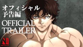 Baki Hanma | Official Trailer #2 | Netflix Anime