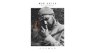 """HOMIE feat. Без Билета - Мой ангел (альбом """"Прощай""""   2019)"""