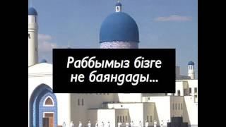 Раббымыз бізге не баяндады / Ерлан Акатаев