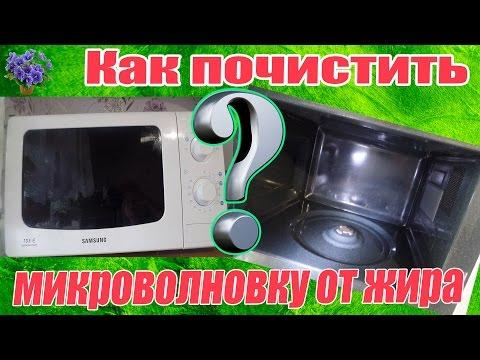 Как почистить микроволновку внутри от жира содой в домашних условиях ?