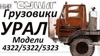 Премьера! Грузовики Урал-4322  -5322  -5323 проект «Суша»
