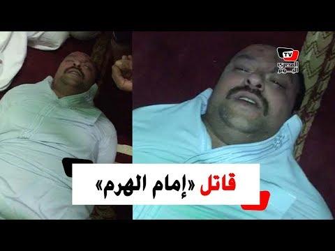 أول تصريحات المتهم بقتل إمام مسجد بالهرم