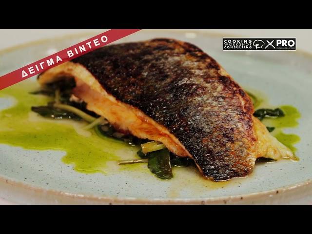 Online Σεμινάρια Μαγειρικής OnLine Master Class Σεμινάριο Σύγχρονη Comfort Κουζίνα