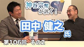 第106回② 田中健之氏:私たちの知らない北朝鮮