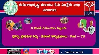 WD & CW || 3 నుండి 6 సంవత్సరాల పిల్లలకు పూర్వ ప్రాథమిక విద్య - డిజిటల్ కార్యక్రమాలు -  P75 || Live