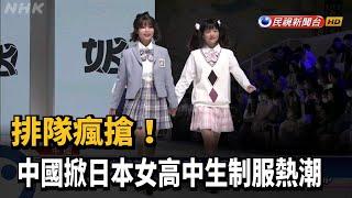 排隊瘋搶!中國掀日本女高中生制服熱潮-民視新聞