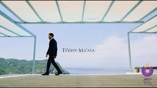 Hossam Habib - Te'eshy Ma'aya (Music Video) حسام حبيب - تعيشي معايا
