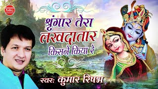 Radha Krishna Popular Bhajan !! Shingar Tera Lakhdatar Kisne Kiya Re !! Kumar Rishab !! Bhakti Song
