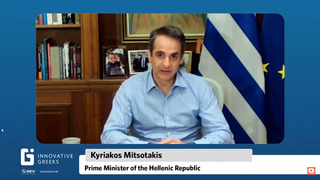 Κυρ. Μητσοτάκης: Φιλοδοξούμε να αλλάξουμε τον παραγωγικό ιστό και την οικονομία της χώρας