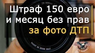 Штраф за фото ДТП! 150 евро и лишение прав на месяц. [2019]