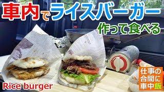 仕事の合間に車内で「ライスバーガー」作って食べる【車中泊レシピ】