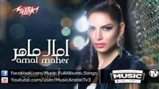 تحميل اغاني Amal Maher Men El Sana Lel Sana امال ماهر من السنة للسنة YouTube MP3