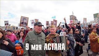 Астана бессмертный полк 9 мая 2018