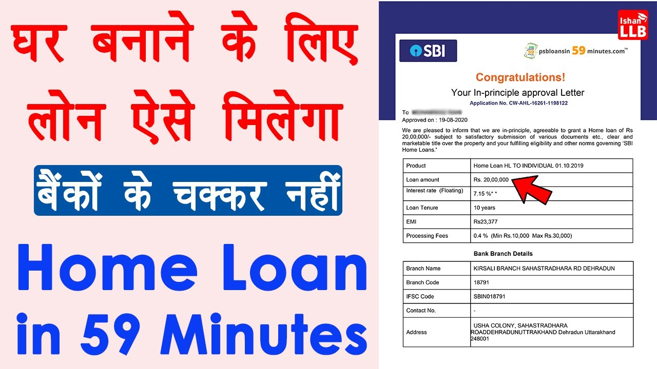 How to Get Mortgage - psb mortgage in 59 minutes home mortgage kaise le mortgage procedure thumbnail