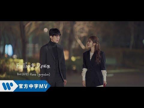 《觸及真心 韓劇原聲帶》Hana (from gugudan) - Falling Down (華納official HD 高畫質官方中字版)