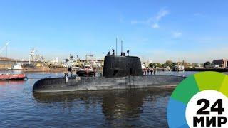В районе исчезновения подлодки в Аргентине обнаружили аномалию - МИР 24