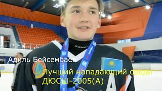 Адиль Бейсембаев по итогам ЧРК среди ДЮСШ-2005(А)