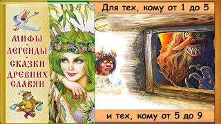 Банник. Русалка. (Легенды и мифы русского народа) - читает бабушка Лида